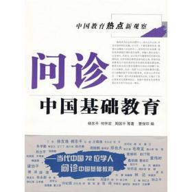 问诊中国基础教育