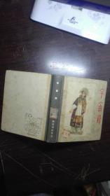 梅兰芳先生代表作《宇宙锋》戏曲连环画  56年1版1印 40开  内品较好!