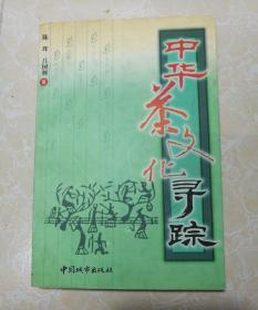 中华茶文化寻踪