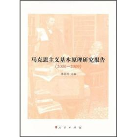 马克思主义基本原理研究报告(20062009)