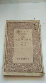民国出版 万有文库 鲁滨孙飘流记