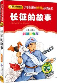 小学生语文新课标必读丛书:长征的故事(彩图注音版)