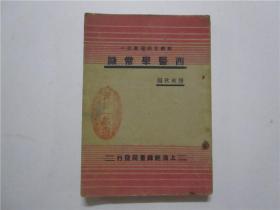民国25年版 经纬百科丛书之一《西医学常识》