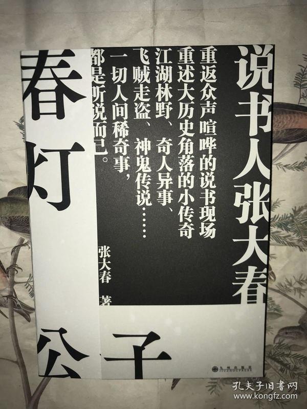张大春签名   春灯公子