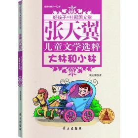 R-好孩子·桂冠国文堂:张天翼儿童文学选粹:大林和小林