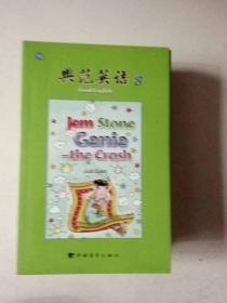 典范英语8 18册全 无光盘