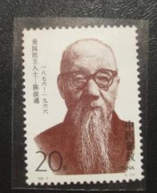 1994-2爱国民主人士4-2陈叔通【免邮费看店内说明】