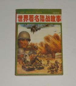 连环画-世界著名陆战故事  1995年