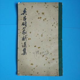 吴昌硕篆刻选集(1965年朵云轩一次印刷)