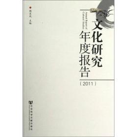 文化研究年度报告(2011)