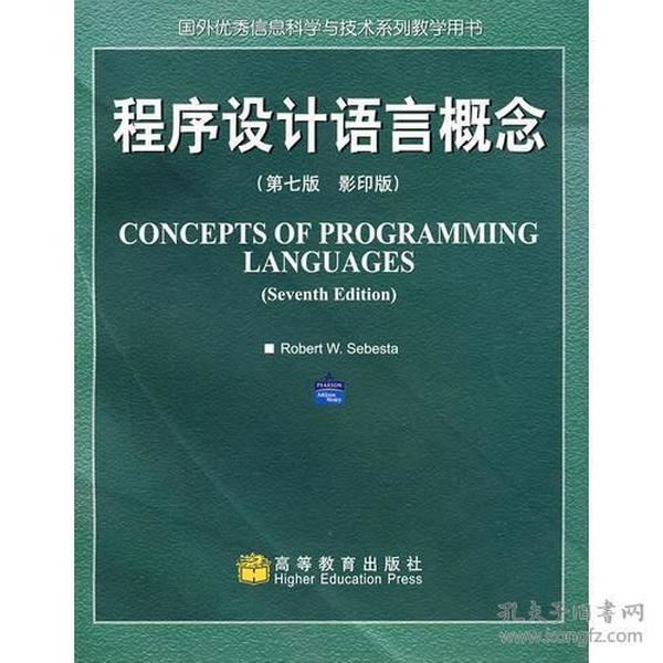 程序设计语言概念(第七版 影印版)