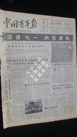 """【报纸】中国青年报 1958年6月30日【迎接""""七一"""" 向党献礼】【兰州地区青年集会庆祝党的生日】【农业社里办工厂 增加生产有保障】"""