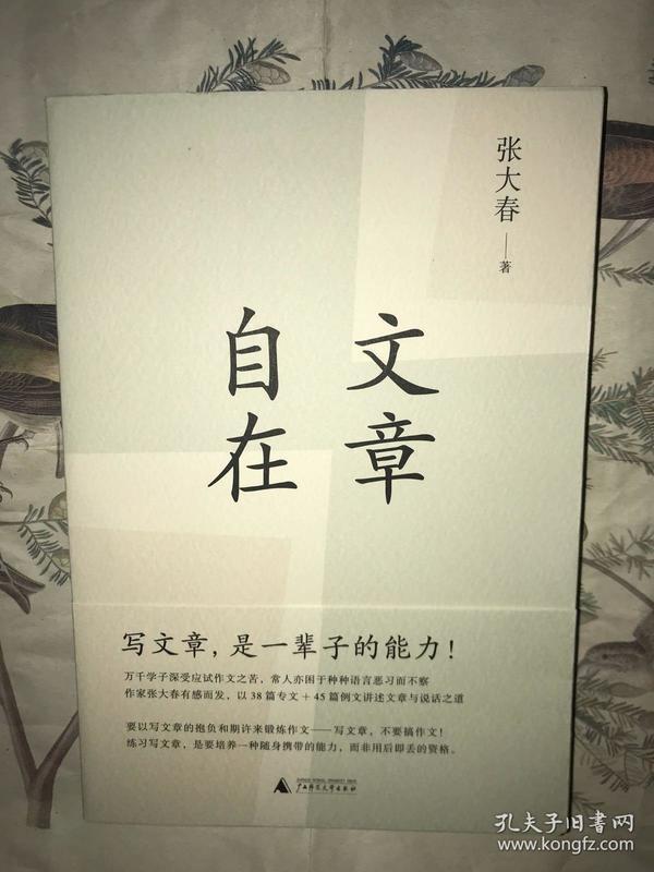 张大春签名 文章自在