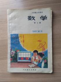 六年制小学课本数学第七册