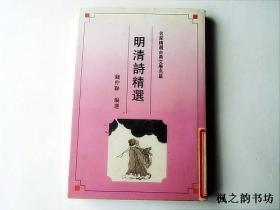 名家精选古典文学名篇:明清诗精选(钱仲联编选 江苏古籍出版社)