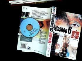 Photoshop 6影像圣堂