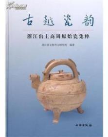 古越瓷韵:浙江商周原始瓷集粹(精)