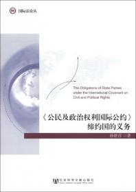 国际法论丛:《公民及政治权利国际公约》缔约国的义务
