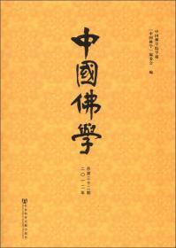 中国佛学(2012总第三十二期)