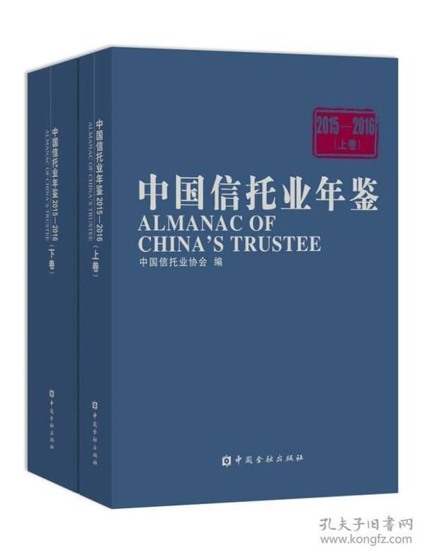 中国信托业年鉴(2015-2016上下卷)