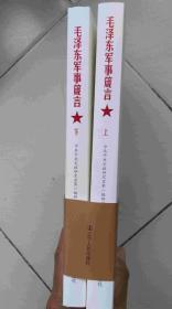 毛泽东军事箴言-全2册