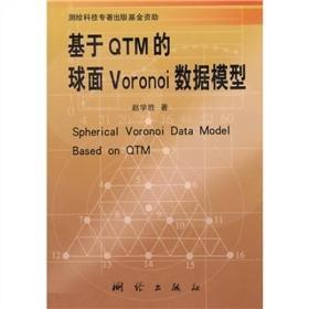 基于QTM的球面Vornoi数据模型