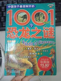 [原版】  中国孩子最想解开的1001个恐龙之谜 9787530116265