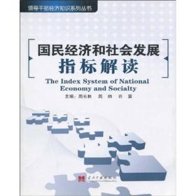 国民经济和社会发展指标解读