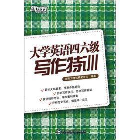 大学英语四六级写作特训--新东方