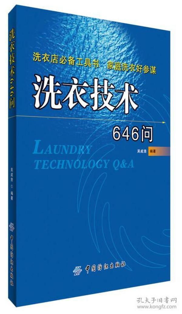 洗衣技术646问
