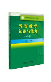 【正版未翻阅】教育教学知识与能力(小学)