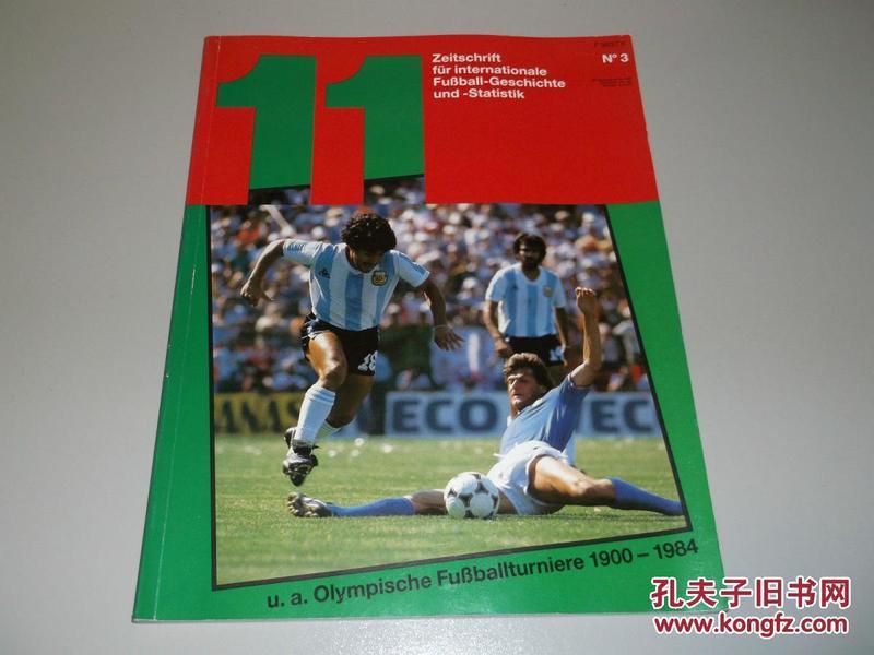 国际足球历史和统计联合会官方刊物8