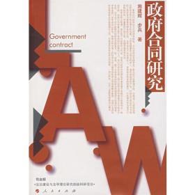 政府合同研究