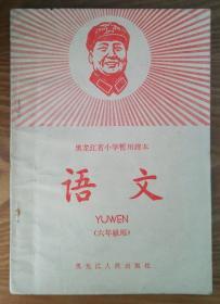 黑龙江省小学暂用课本【语文、六年级用】B1