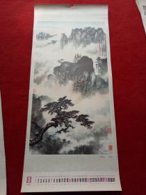 怀旧收藏 八十年代年历单页 国画水墨画《黄海松云》胡若思绘画