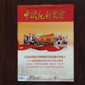 《中国纪检监察》(半月刊)2018年第14期(总第568期)
