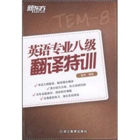 英语专业八级翻译特训(考试大纲解读,翻译理论精讲!)--新东方大愚英语学习丛书