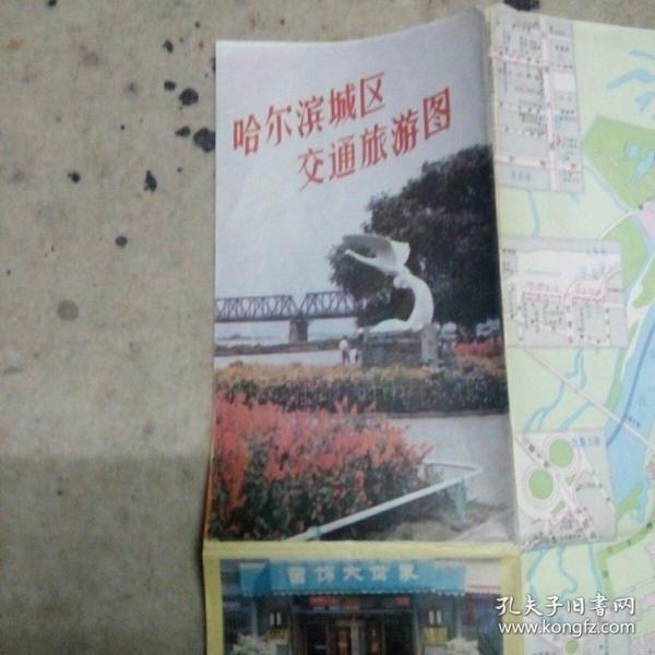 哈尔滨城区交通旅游图