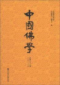 中国佛学[  二〇一三年 总第三十三期]
