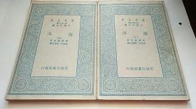 民国出版 万有文库:海洋(上下册)
