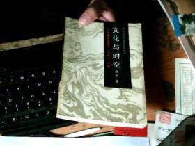 文化与时空:中西文化差异比较的一次求解      KK4