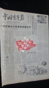 【报纸】中国青年报 1958年6月29日【技术革命大风暴席卷重庆市】【社论:向重庆学习】