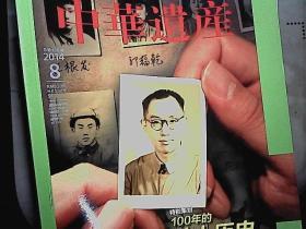 中华遗产杂志 2014.8(100年的私人历史)