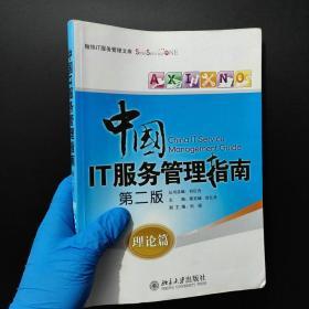 中国IT服务管理指南:理论篇(第二版)包快递
