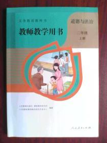 小学道德与法治教师教学用书二年级上册,小学道德与法治2017年1版