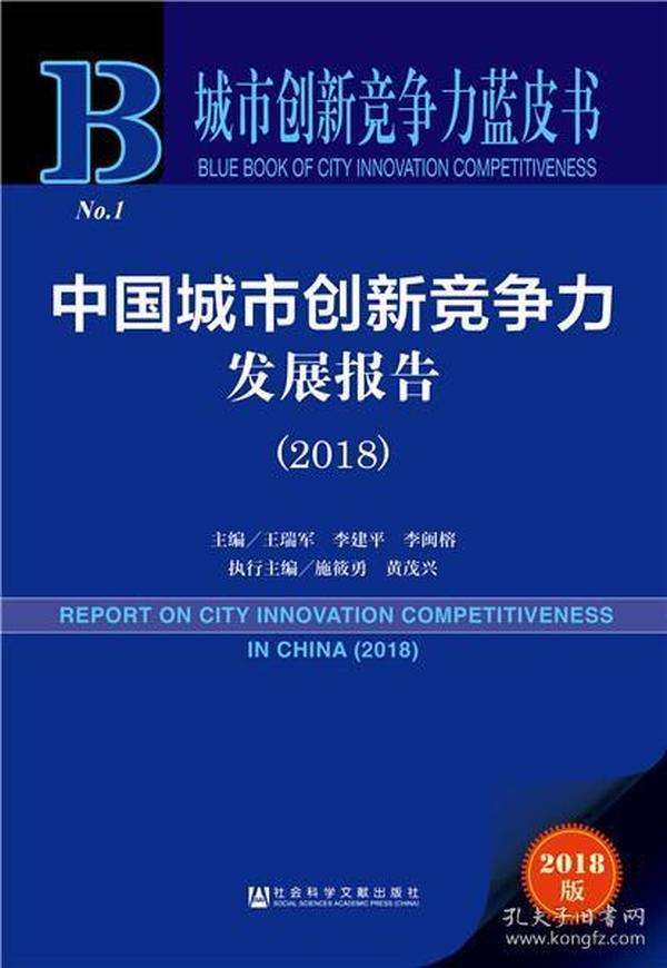 正版图书 城市创新竞争力蓝皮书——中国城市创新竞争力发展报告.