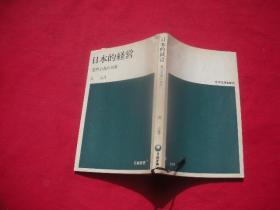 日本的经营:集团主义的功罪( 日本原版)