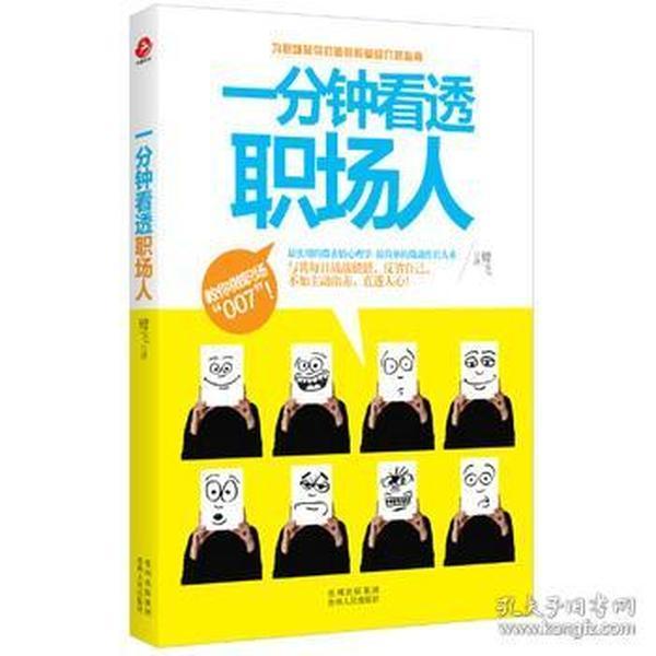 正版图书 一分钟看透职场人 9787221106872 贵州人民