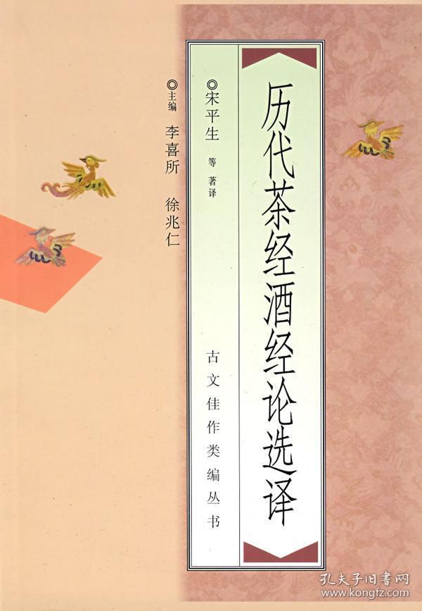 历代茶经酒经论选译