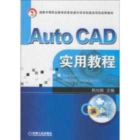 正版图书 Auto CAD实用教程【职业教材】 9787111466536 机械工业